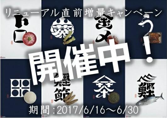 2017.6キャンペーン開催中