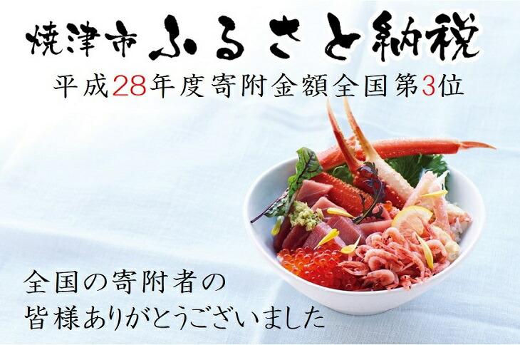 焼津市ふるさと納税全国第3位、圧倒的感謝、増量