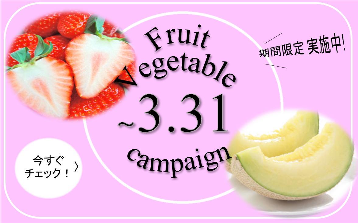 果物・野菜キャンペーン