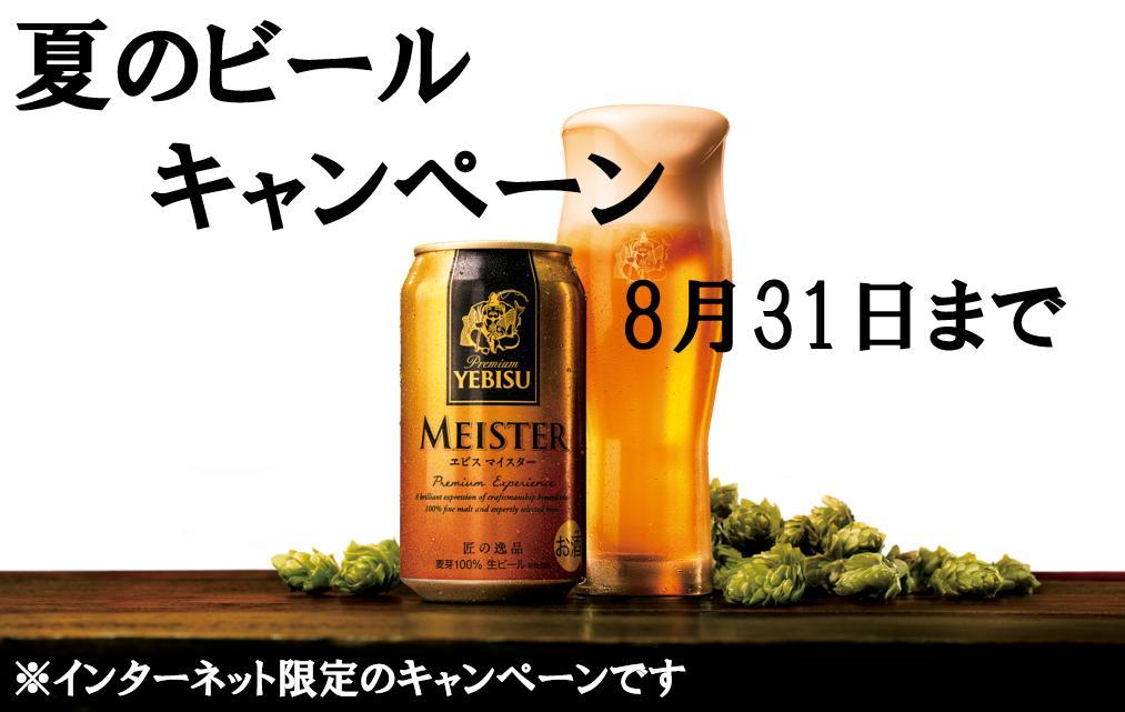 ビールキャンペーン