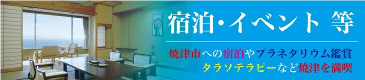 宿泊・イベント 焼津市の宿泊券やオーケストラのコンサートチケットなど多数ご用意しております。
