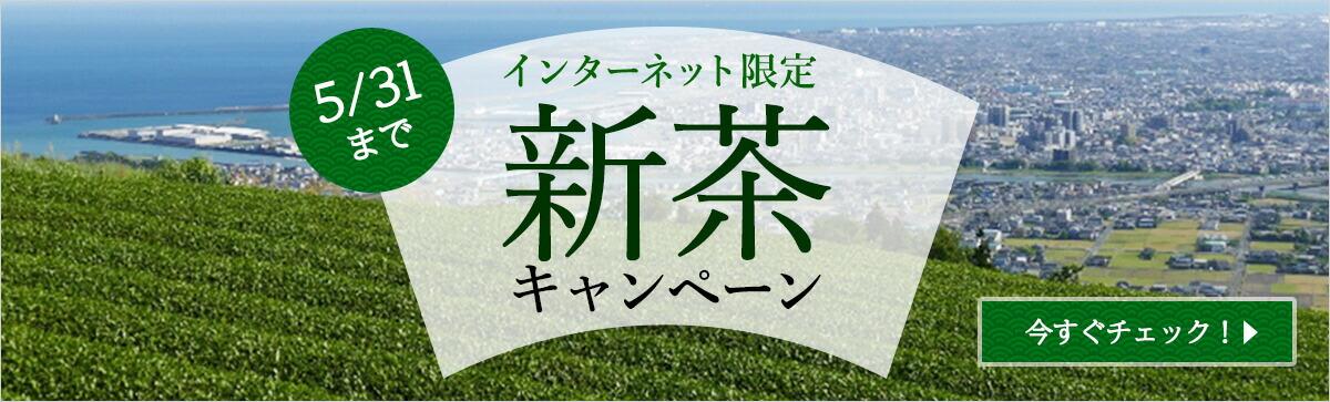 新茶キャンペーン