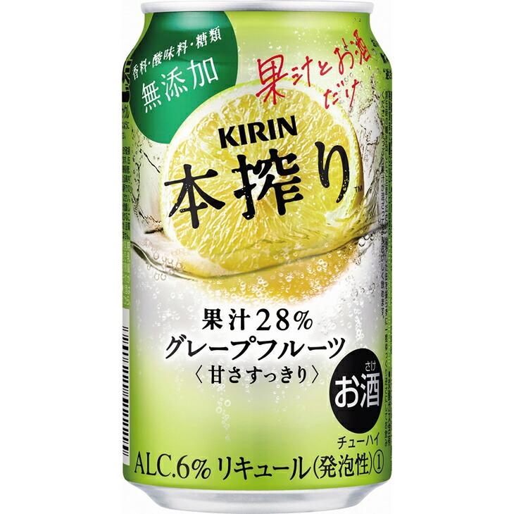 キリンチューハイ本搾りグレープフルーツ350ml 1ケース(24本)