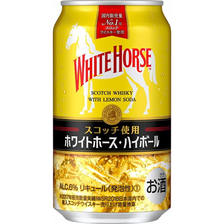 キリン ホワイトホースハイボール 350ml 1ケース(24本)