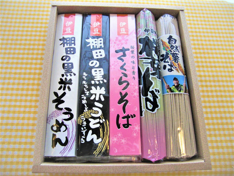静岡県松崎町 【ふるさと納税】松崎特産品セット「麺」