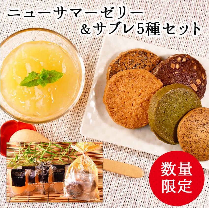 satouya【ゼリーと焼き菓子詰め合わせ】