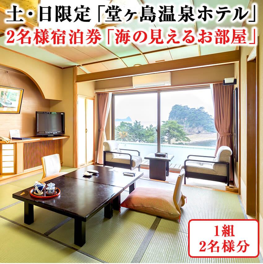 【ふるさと納税】土日限定「堂ヶ島温泉ホテル」2名様宿泊券「海の見えるお部屋」