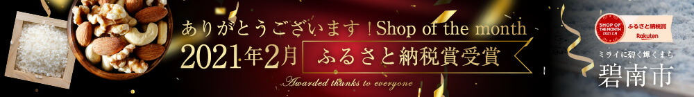 2月度shop of the month受賞!