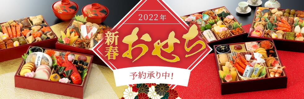 2022年新春おせち