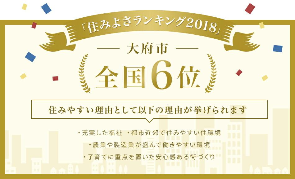 すみよさランキング2018 全国6位