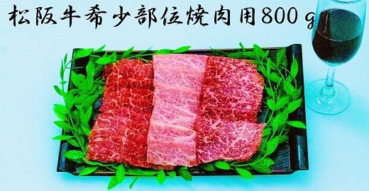 三重県伊勢市 【ふるさと納税】456 松阪牛希少部位3種焼肉用 食べ比べ800g タレ付
