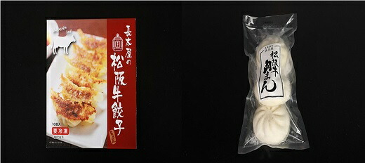 三重県松阪市 【ふるさと納税】松阪牛餃子と松阪牛肉まん