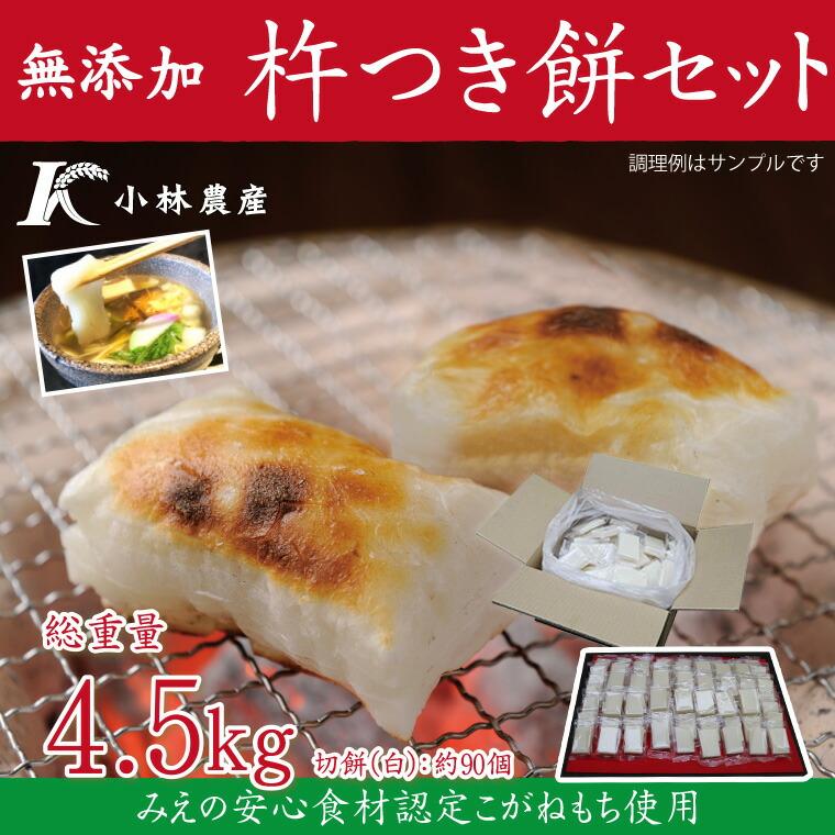 【ふるさと納税】I39杵つき餅セット(4.5kg))『みえの安心食材認定こがねもち使用』無添加