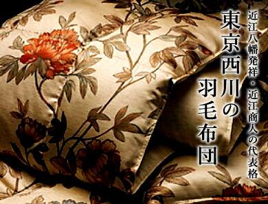 近江八幡発祥 近江商人の代表格 東京西川の羽毛布団