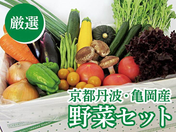 ファーマーズマーケットたわわ朝霧 京都丹波・亀岡産野菜セット