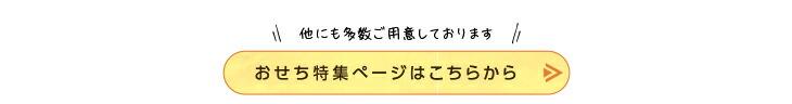おせち特集ページ