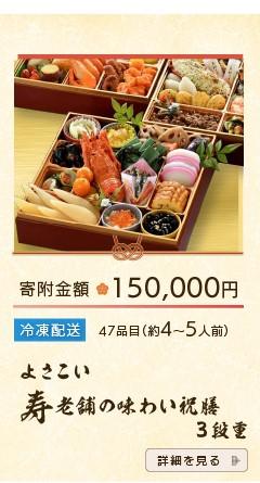 Z006Y.寿「老舗の味わい祝膳」