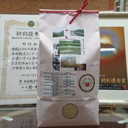 国際コンクール受賞 純粋 河内長野日野産米 約4.5kg