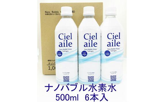 大阪府羽曳野市 【ふるさと納税】No.314 ナノバブル水素水 Cielaile 500m...
