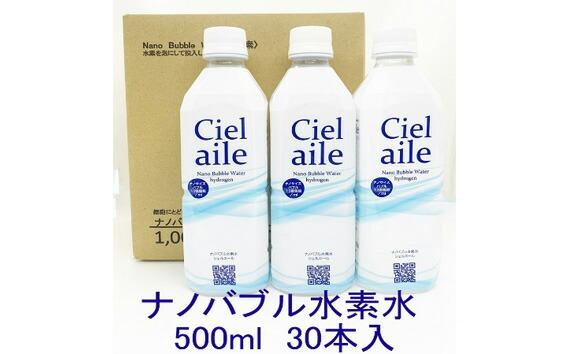 大阪府羽曳野市 【ふるさと納税】No.323 ナノバブル水素水 Cielaile 500m...