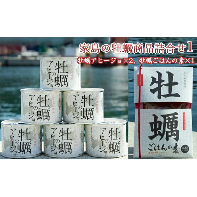 兵庫県姫路市 【ふるさと納税】家島の牡蠣商品詰合せ1(アヒージョ2つ、牡蠣ごはんの素1つ...