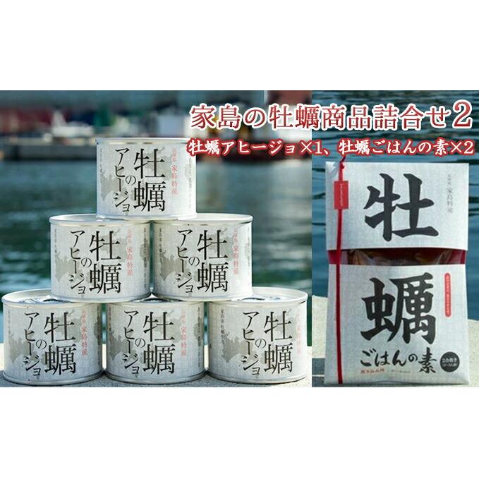 兵庫県姫路市 【ふるさと納税】家島の牡蠣商品詰合せ2(アヒージョ1つ、牡蠣ごはんの素2つ...
