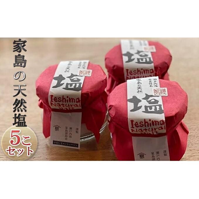 兵庫県姫路市 【ふるさと納税】家島の天然塩5こセット 【調味料・海塩】