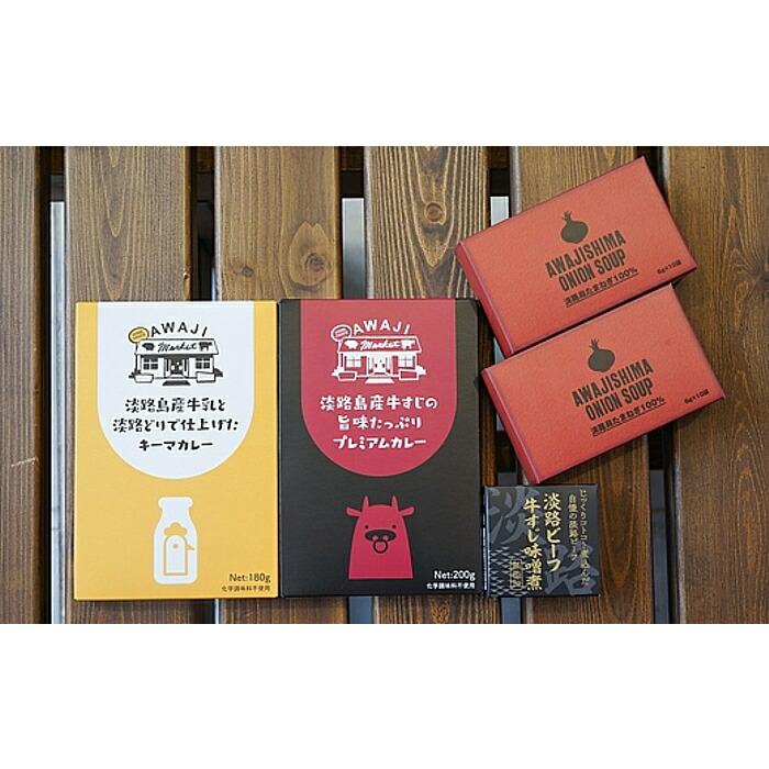 兵庫県洲本市 【ふるさと納税】HH06:チーズ&ピザワークス淡路島オリジナルお土産セット