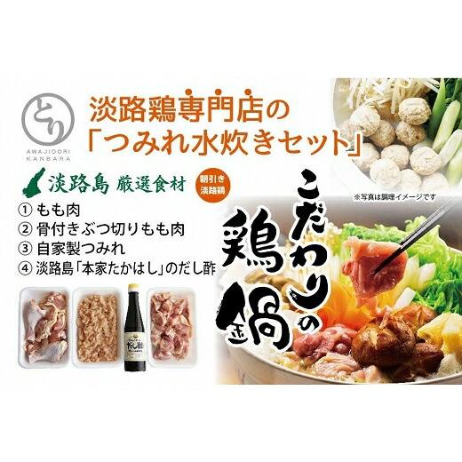兵庫県洲本市 【ふるさと納税】R005*淡路鶏専門店の「つみれ水炊きセット」