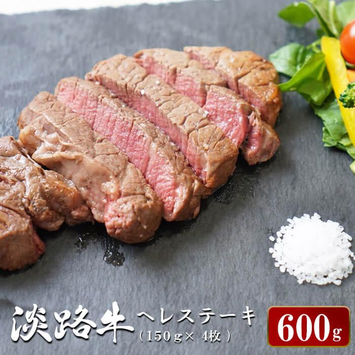 兵庫県淡路市 【ふるさと納税】淡路牛ヘレステーキ 約150g×4枚
