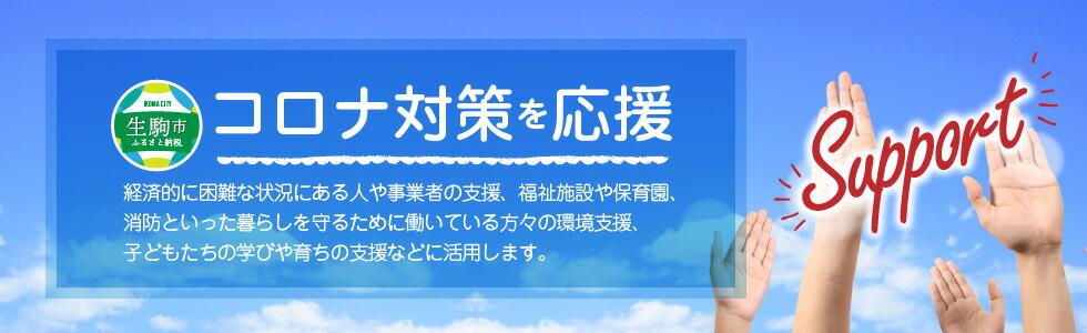 生駒市ふるさと納税 コロナ対策を応援