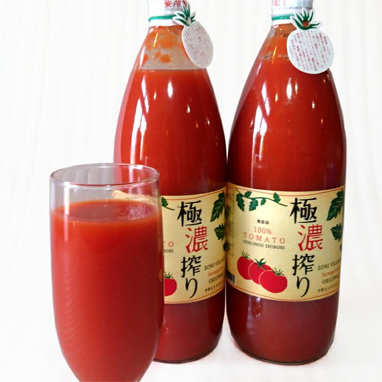 奈良県曽爾村 【ふるさと納税】【極濃搾り】曽爾高原特産トマトの無添加100%トマトジュース