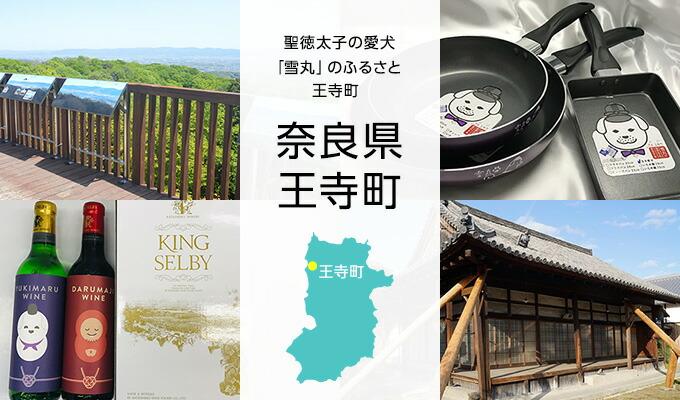 奈良県王寺町