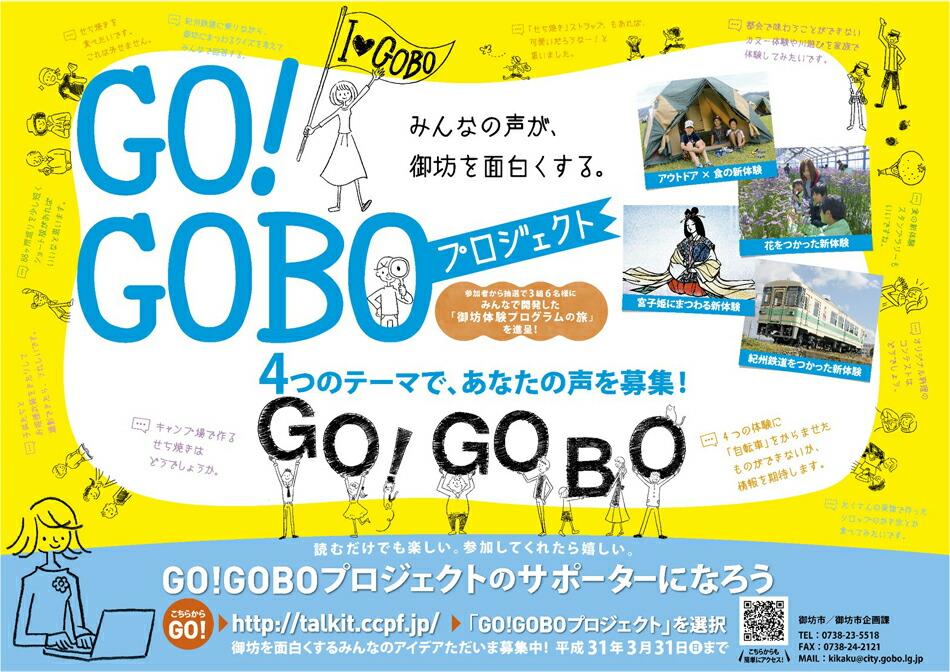 みんなの声が御坊を面白くする。GO!GOBOプロジェクト