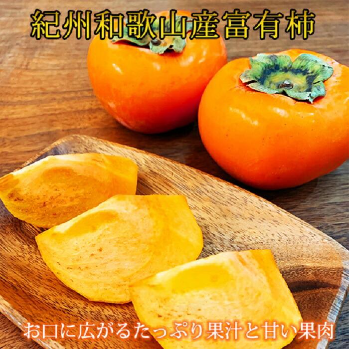 【ふるさと納税】【先行予約】 和歌山秋の味覚 富有柿 約7.5kg【2021年11月上旬より発送】