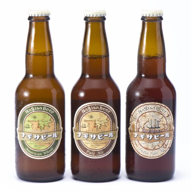 和歌山県北山村 【ふるさと納税】白浜富田の水使用の地ビール「ナギサビール」3種30本セット
