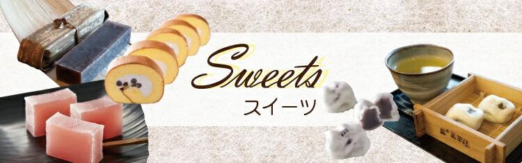 お菓子特集