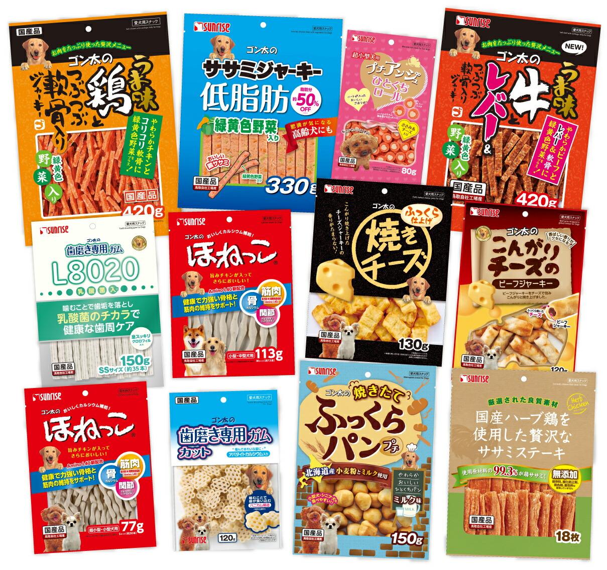 鳥取県鳥取市 【ふるさと納税】221 ゴン太の愛犬用おやつセット(2)