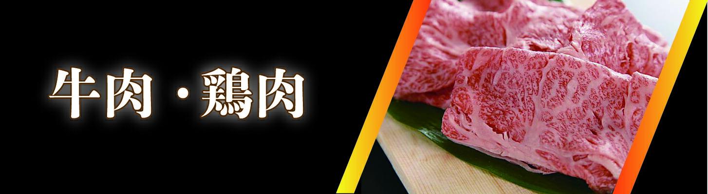 牛肉・鶏肉