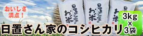 お米3kgx3