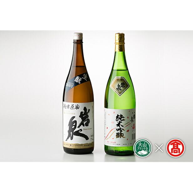 鳥取県日南町 【ふるさと納税】純米酒飲み比べセット(大山ブランド会)1.8L 2種×各1...