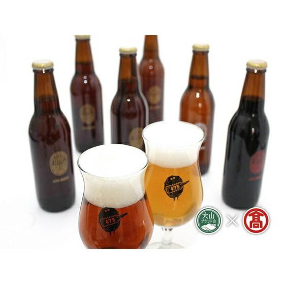 鳥取県日南町 【ふるさと納税】〈地ビール飲み比べ〉475ビール+大山Gビール 2ヶ月連続...