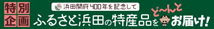 浜田市開設400年バナー