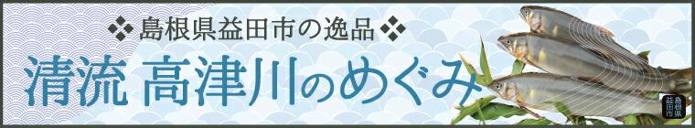 高津川のめぐみ特集