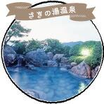 さぎの湯温泉