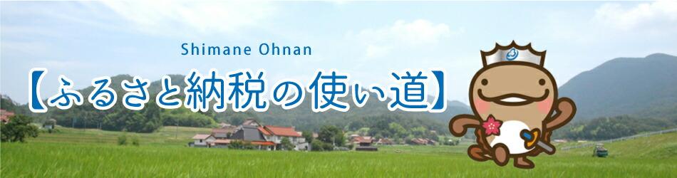 島根県邑南町ふるさと納税の使い道