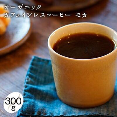 岡山県高梁市 【ふるさと納税】オーガニック カフェインレス コーヒー モカ 300g(1...