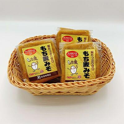 岡山県美作市 【ふるさと納税】もち麦みそ400g 3個セット【1136732】