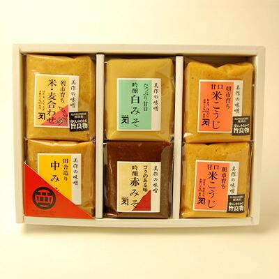 岡山県美作市 【ふるさと納税】美作の味噌 6個セット【1136735】
