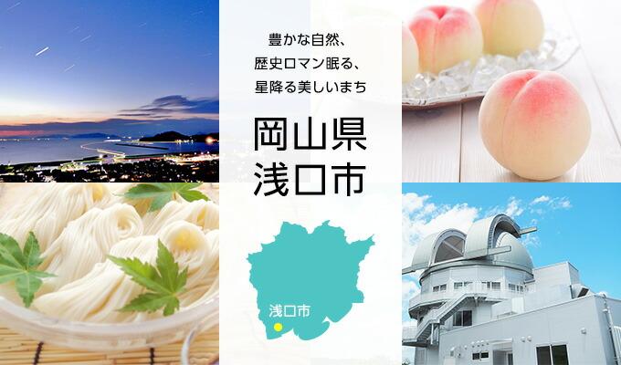 岡山県浅口市